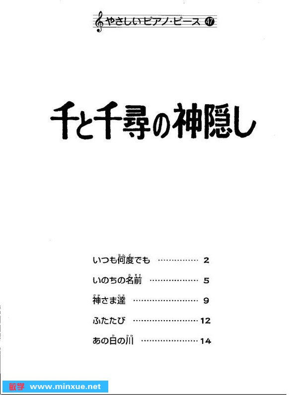 《千与千寻 宫崎骏 动漫音乐原版钢琴乐谱