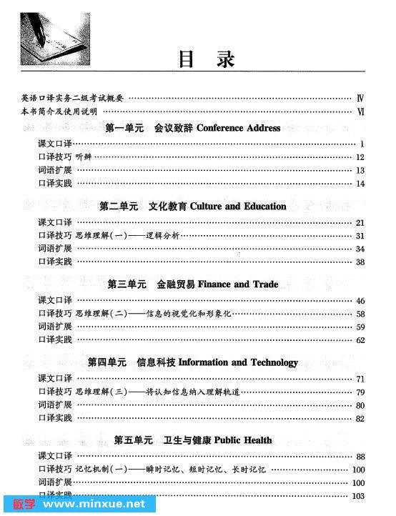 《CATTI全国人事部翻译考试指定教材--2009版