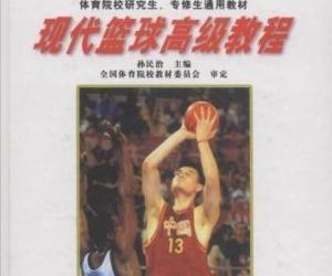《现代篮球高级教程》(孙民治)扫描版[PDF]