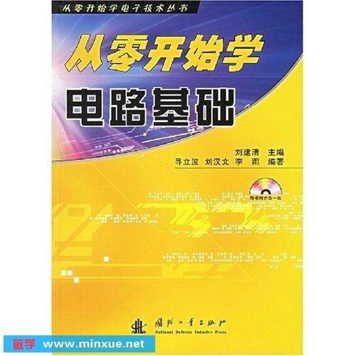 《从零开始学电路基础》(从零开始学电子技术丛书)()