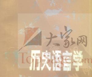 《历史语言学》(Historical Linguistics)(徐通锵)扫描版[PDF]