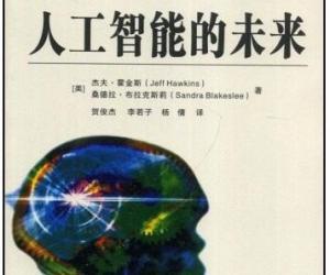 《人工智能的未来》(On Intelligence)((美)杰夫·霍金斯 & (美)桑德拉·布拉克斯莉)中译本,扫描版[PDF]