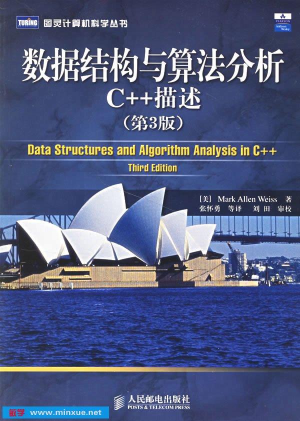 《数据结构与算法分析c++描述》(
