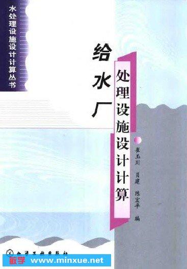 《给水厂处理设施设计计算》(崔玉川 & 员建 & 陈宏平