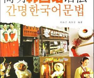 《简明韩国语语法》扫描版[PDF]
