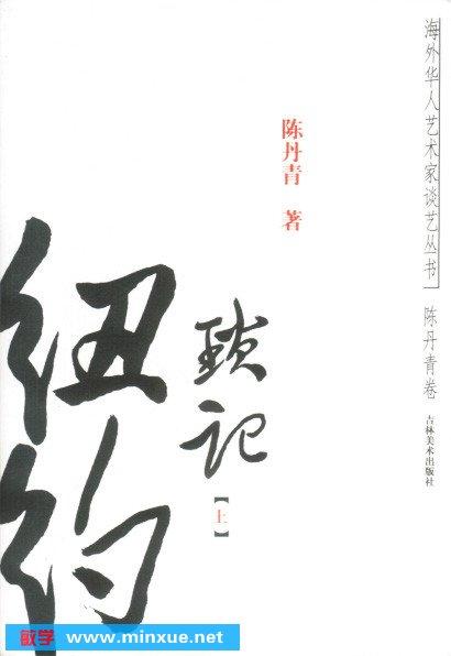 《陈丹青音乐笔记 纽约琐记 多余的素材》扫描版[pdf]