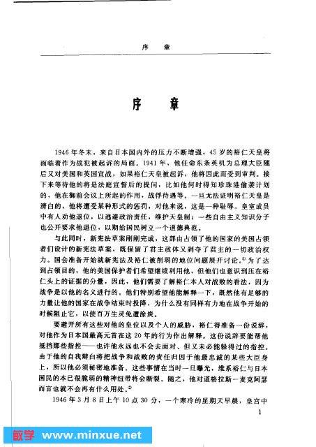 《真相-裕仁天皇与侵华战争》(Hirohito and the