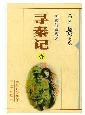 《寻秦记》(黄易)文字版/增加整本版[PDF]