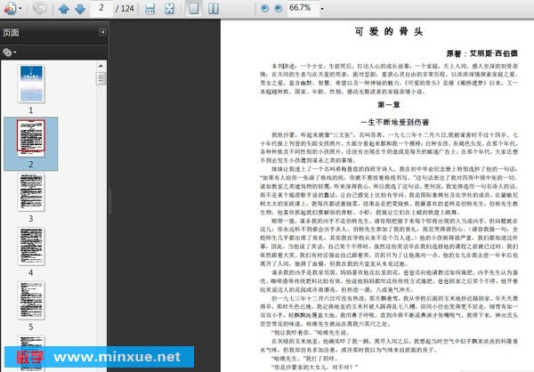 《可爱的骨头》((美)艾丽斯·西伯德)中文文字版[pdf