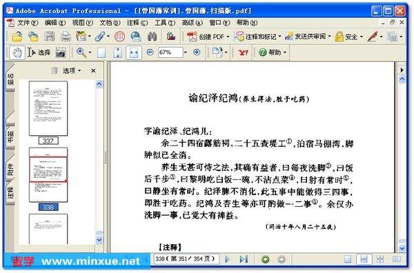 《曾国藩家训》(曾国藩)扫描版[PDF] _ 文化 _