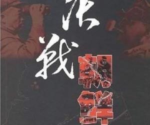 《决战朝鲜》(李峰)扫描版[PDF]
