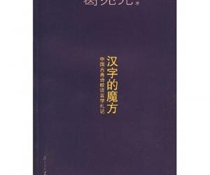 《汉字的魔方:中国古典诗歌语言学札记》(葛兆光)扫描版[PDF]