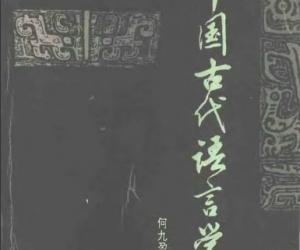 《中国古代语言学史》(何九盈)扫描版[PDF]