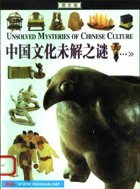 中国文化未解之谜 扫描版 种晓明