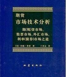 《期货市场技术分析》(约翰.墨菲)扫描版[PDF]