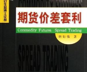 《期货价差套利》(唐衍伟)扫描版[PDF]