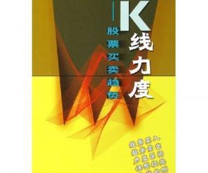 《K线力度:股票买卖趋势》(张军)扫描版[PDF]