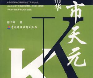 《股市天元:K线精华》(徐子城)扫描版[PDF]