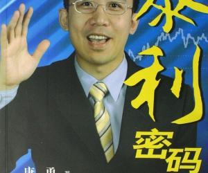 《暴利密码:决战沪深300指数期货》(唐勇)扫描版[PDF]
