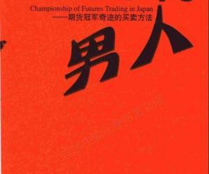 《1000%的男人:期货冠军奇迹的买卖方法》((日)菲阿里)扫描版[PDF]