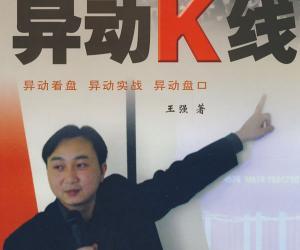 《异动K线》(王强)扫描版[PDF]