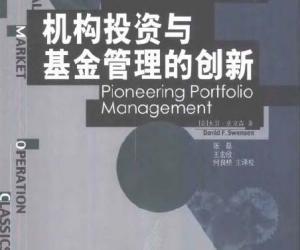 《机构投资与基金管理的创新》(大卫·史文森)扫描版[PDF]