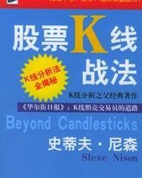 《股票K线战法(修订版)》(Beyond Candlesticks)((美)史蒂夫·尼森)中译本,扫描版+文字版[PDF]