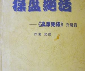 《操盘绝活》(吴迪)扫描版[PDF]