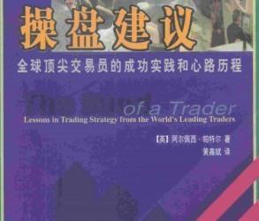 《操盘建议:全球杰出交易员的成功实践和心路历程》((英)帕尔特)扫描版[PDF]
