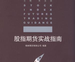 《股指期货实战指南》(格林期货有限公司)扫描版[PDF]