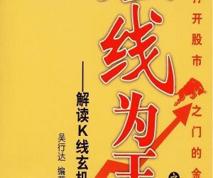 《短线为王之五:解读K线玄机》(吴行达)扫描版[PDF]