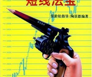 《短线法宝》(陶崇恩 & 张龄松)扫描版[PDF]