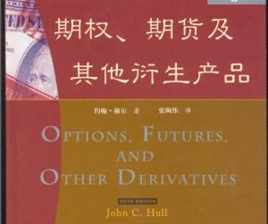 《期权期货和其他衍生品》(Options,futures and other derivatives)((加)约翰·赫尔(John C·Hull))影印版[PD