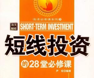 《短线投资的28堂必修课》(尹宏)扫描版[PDF]