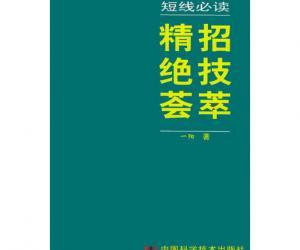 《短线必读 精招绝技荟萃》(一阳)扫描版[PDF]