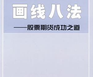 《画线八法 股票期货成功之道》(汪海潮 & 朱怀镇)扫描版[PDF]