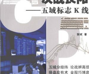 《决战长阳:五域标志K线》(张斌)扫描版[PDF]