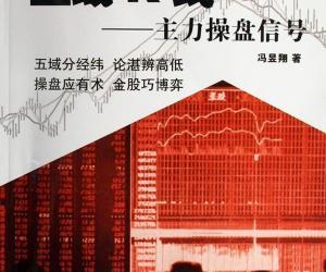 《五域K线:主力操盘信号》(冯昱翔)扫描版[PDF]