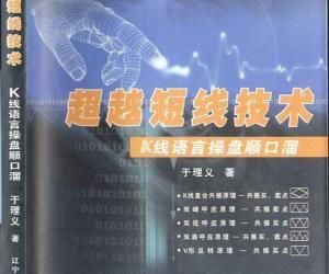 《超越短线技术 K线语言操盘顺口溜》(于理义)扫描版[PDF]