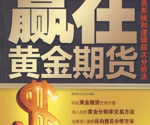《赢在黄金期货》(魏强斌)扫描版[PDF]