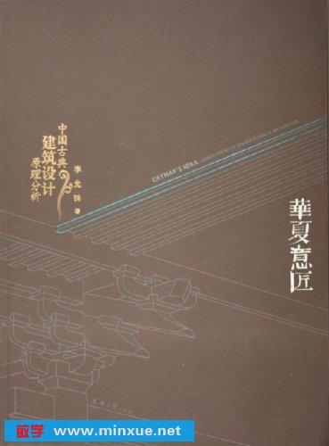 《华夏意匠-中国古典建筑设计原理v意匠》扫描药厂a意匠车间设计图图片