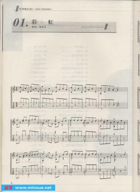 贝多芬欢乐颂乐谱吉他