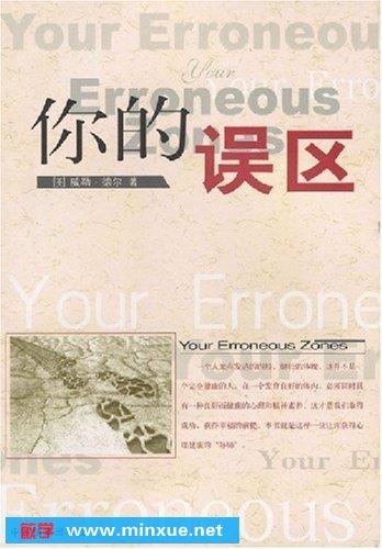 《你的误区》(your erroneous zones)([美]威勒·