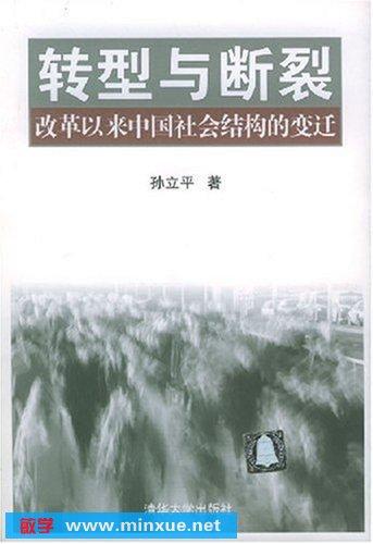 《转型与断裂-改革以来中国社会结构的变迁》