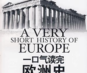 《一口气读完欧洲史》(汪为华)扫描版[PDF]