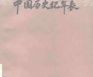 《中国历史纪年表》(方诗铭)扫描版[PDF]