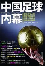 《中国足球内幕》文字版[PDF]