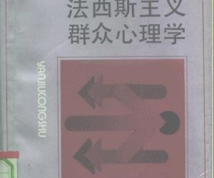 《法西斯主义群众心理学》((奥)威尔海姆·赖希)扫描版[PDF]