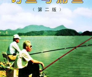 《钓鱼与捕鱼(第2版)》(吴延明)扫描版[PDF]