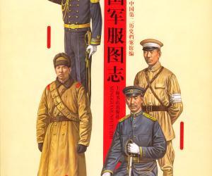 《民国军服图志》(中国第二历史档案馆)[PDF]